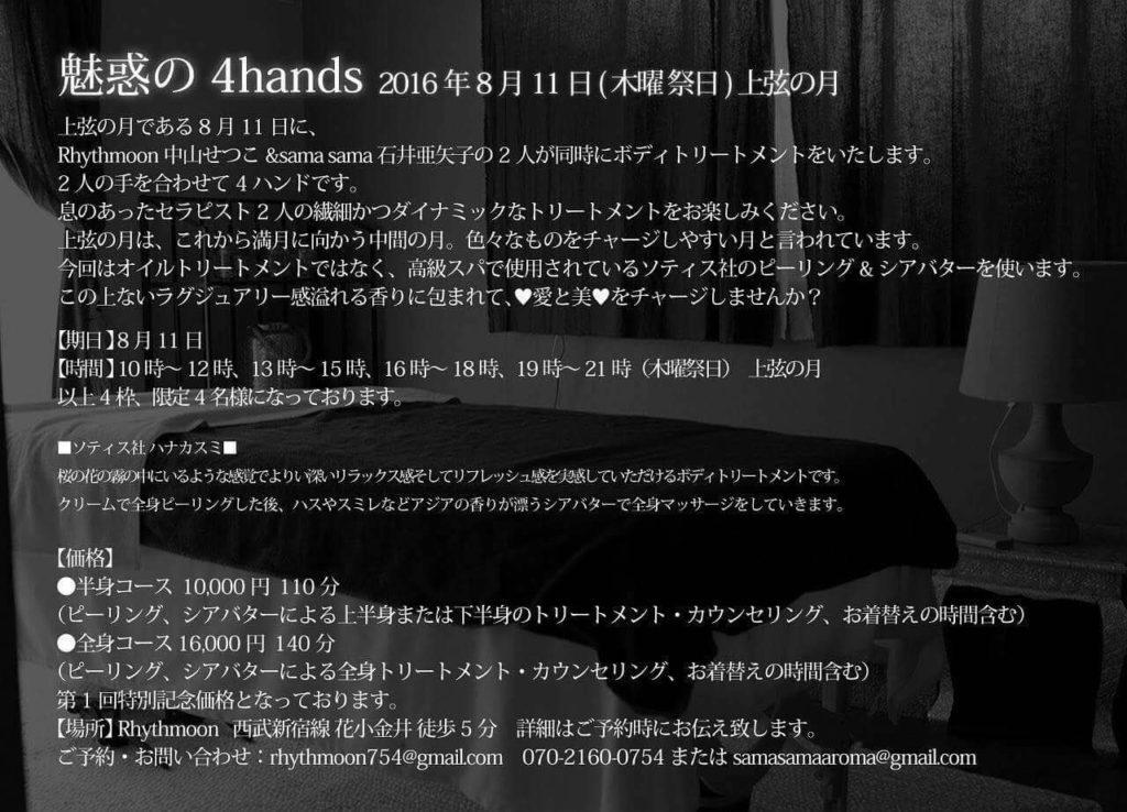 魅惑の4hands